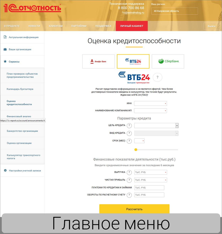 Калькулятор досрочного погашения кредита ВТБ 24 89