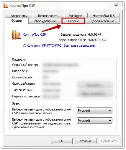 скачать программу криптопро с официального сайта
