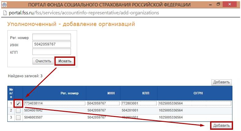 Как на портале фсс добавить организацию