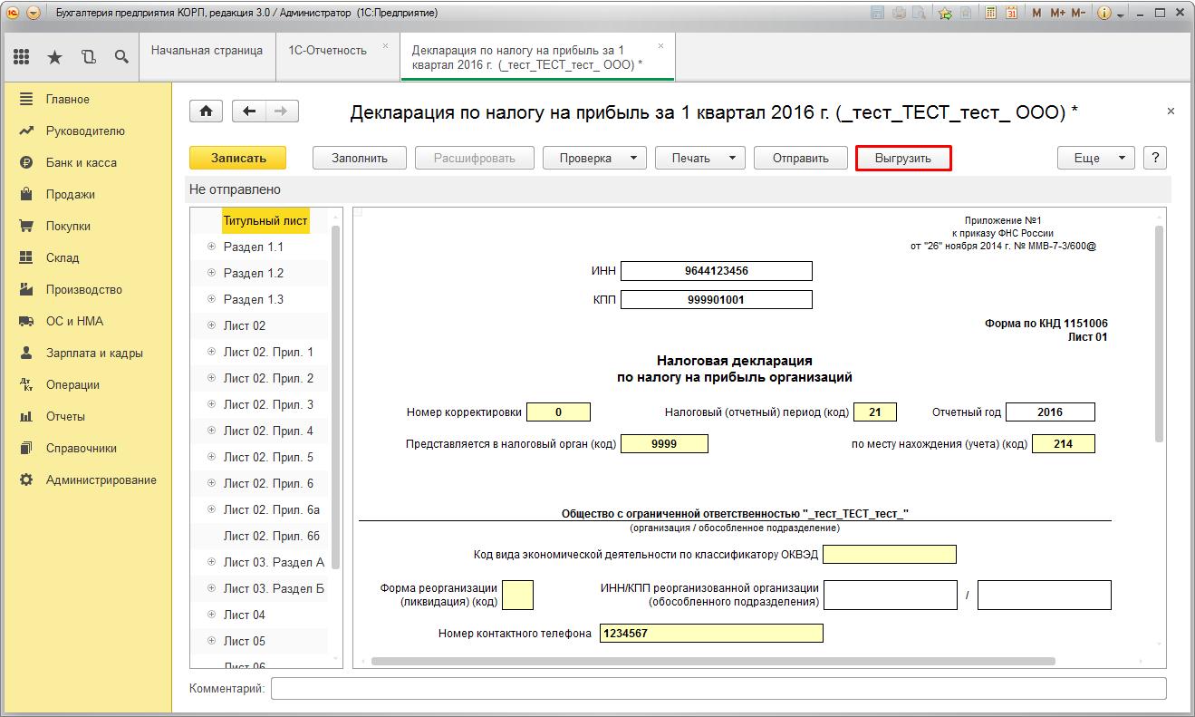 Выгрузка отчет о продажах 1с настройка обмена данными в 1с управление торговлей 11