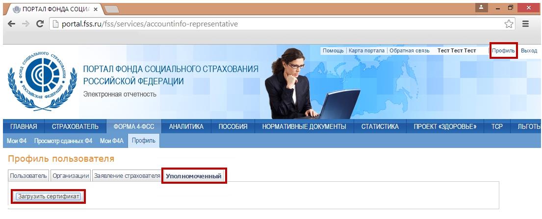 регистрации пользователя